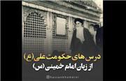 بیانات کمتر شنیده شده امام در مورد حکومتداری حضرت علی (ع) که سیدحسن خمینی منتشر کرد