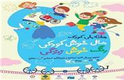 برنامههای هفته ملی کودک در یک نگاه: کودکان ایران به کودکان جهان نامه نوشتند