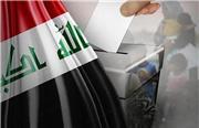 چالش ها و فرصت های پیش روی انتخابات عراق/ سرمایه اجتماعی در عراق به دلیل ظهور داعش،فساد اداری و مشکلات معیشتی مردم پائین آمده است