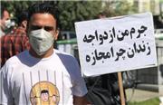 طی ۹ ماه گذشته مردان دو بار با تجمع مقابل مجلس  خواستار تغییر قوانین «مهریه» و زندانی نشدن بدهکاران مهریه شدند